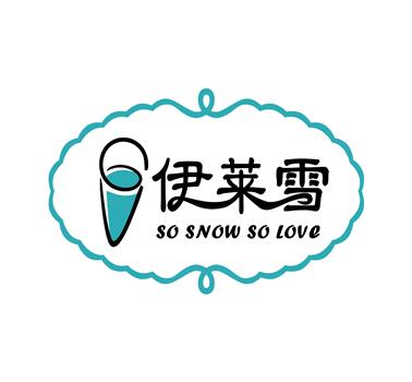 伊莱雪冰淇淋