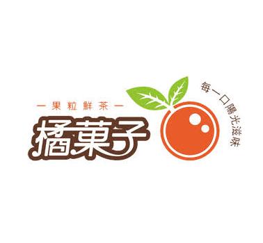 橘菒子鲜果茶