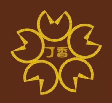 丁香西饼屋