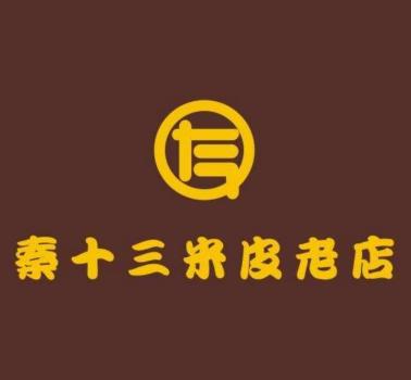 秦十三米皮