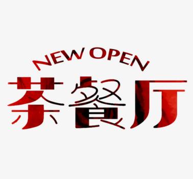 新世界茶餐厅