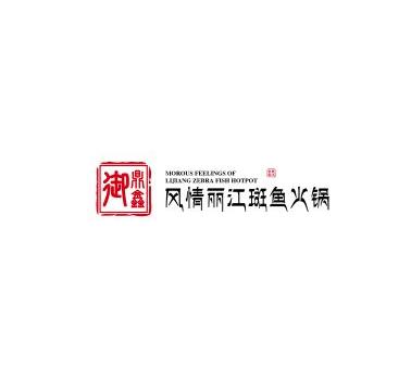 风情丽江斑鱼火锅