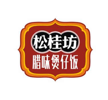 松桂坊煲仔饭
