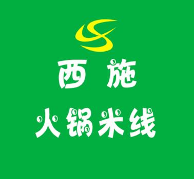 西施火锅米线