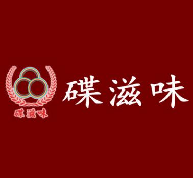 碟滋味串串香火锅