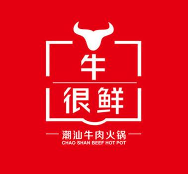 牛很鮮潮汕火鍋