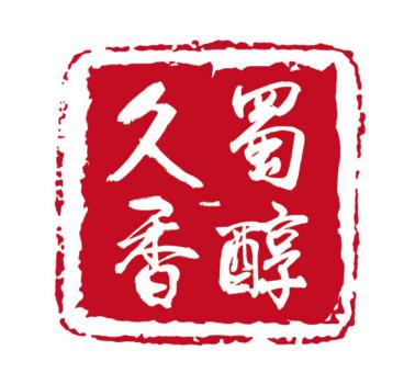 蜀久香火锅
