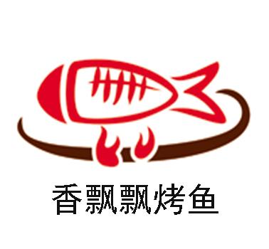 香飘飘烤鱼