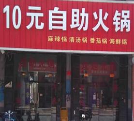 十元小火锅
