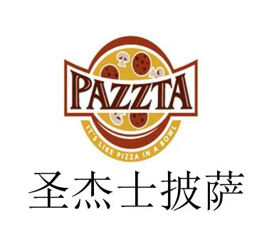 圣杰士披萨