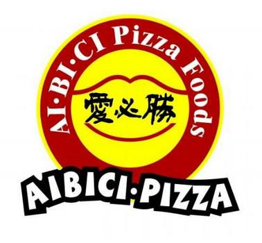 愛必勝披薩