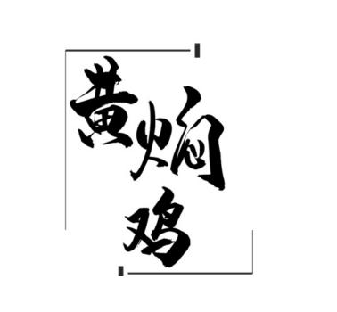 赵记黄焖鸡