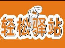 轻松驿站奶茶