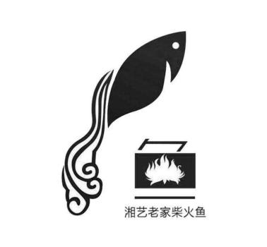 老家柴火魚火鍋