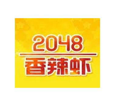 2048香辣虾