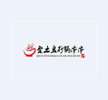 金土豆砂锅串串