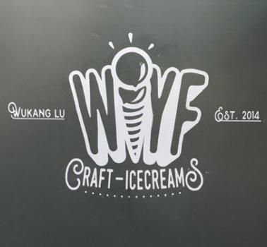 wiyf冰淇淋