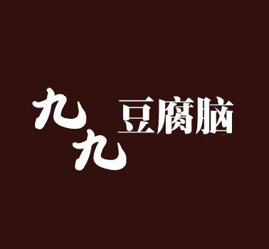 九九豆腐脑