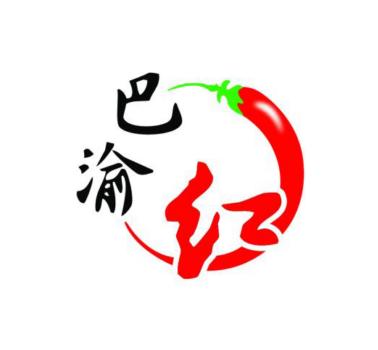 巴渝红火锅