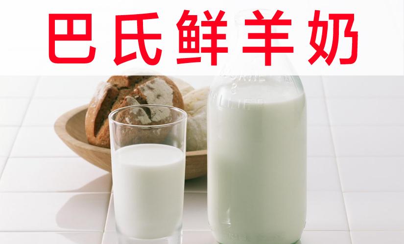 巴氏鲜羊奶