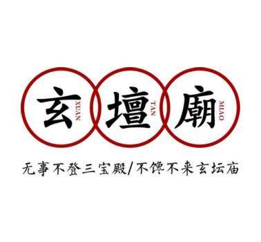 玄坛庙火锅串串香