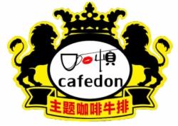 咖顿主题咖啡牛排馆