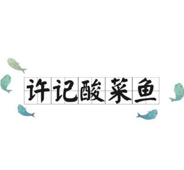 �S�酸菜�~