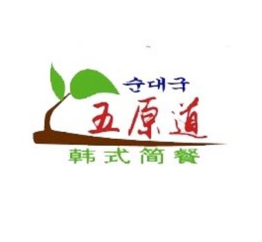 五原道韓式簡餐