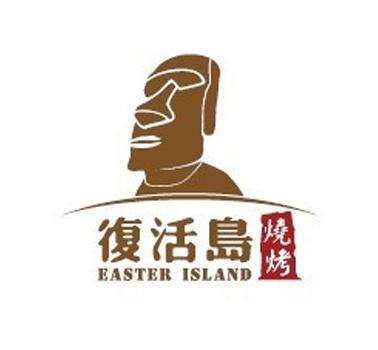 復活島燒烤