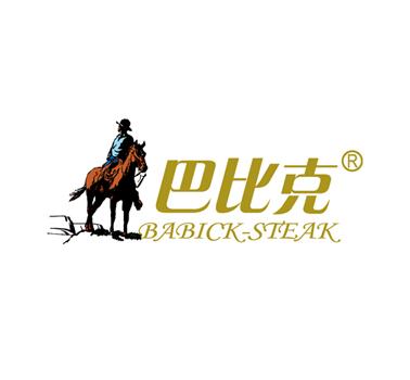巴比克牛排馆