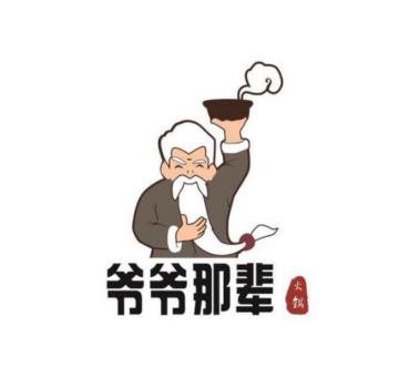 爷爷那辈牛排火锅