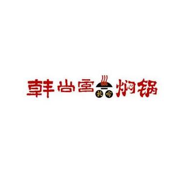韓尚宮長今燜鍋