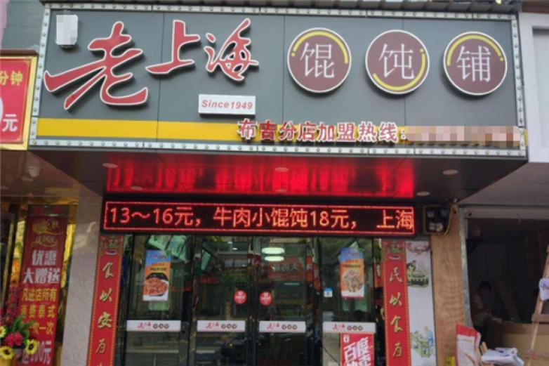 老上海餛飩鋪加盟