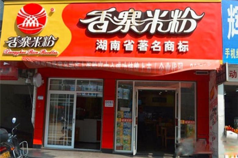 香寨米粉加盟