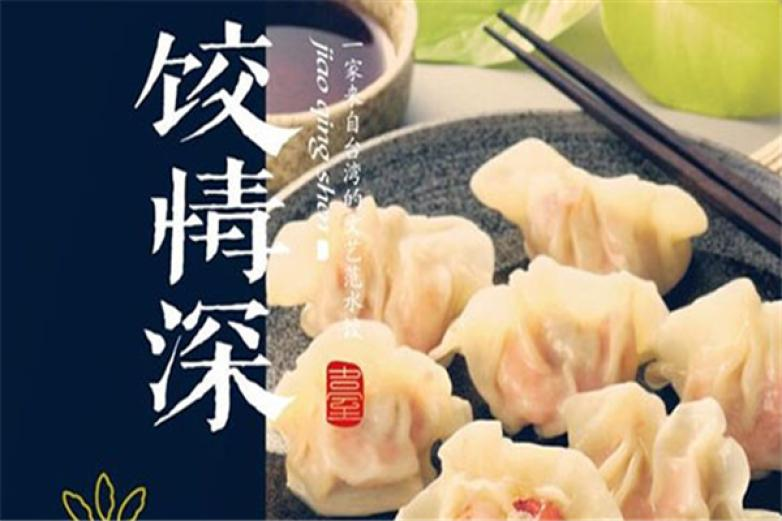 饺情深鱼水饺加盟