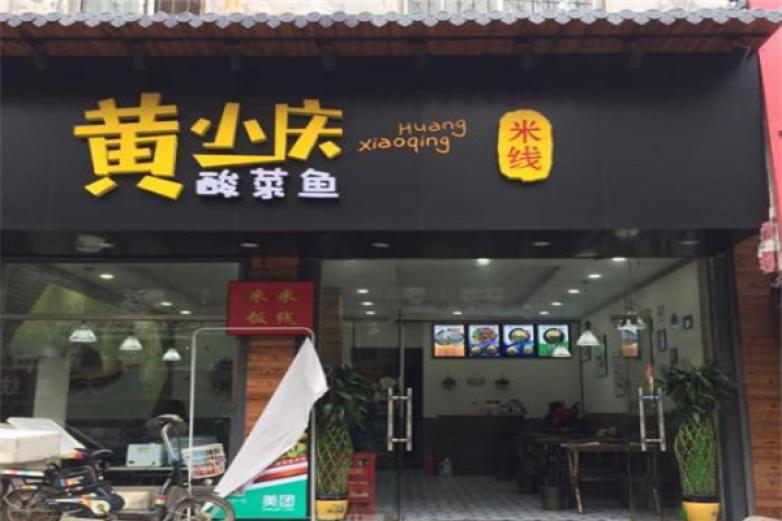 黄小庆酸菜鱼加盟