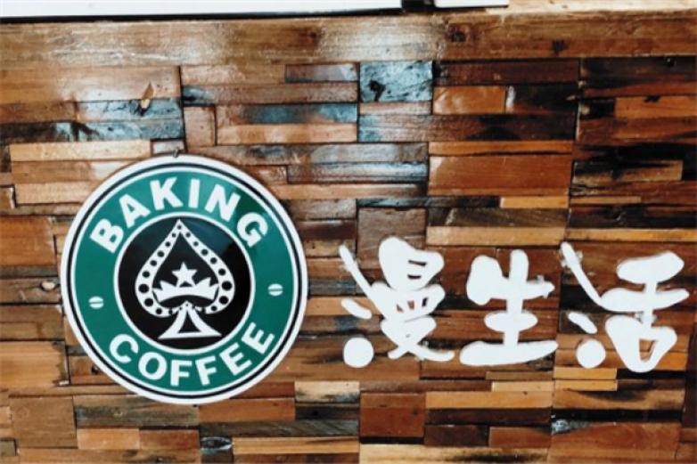 黑桃漫生活咖啡加盟
