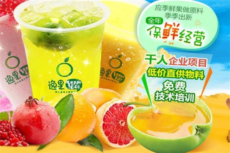 逸果果汁加盟