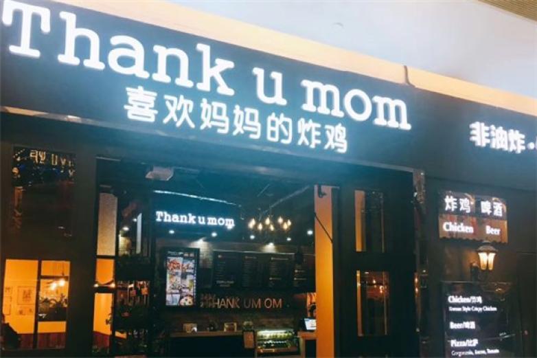 ThankUMom炸鸡加盟