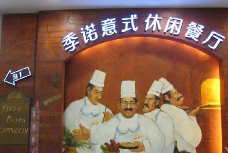 季诺意式休闲餐饮加盟