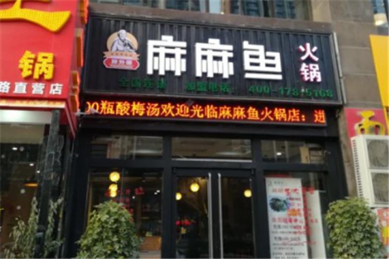 麻麻鱼火锅加盟