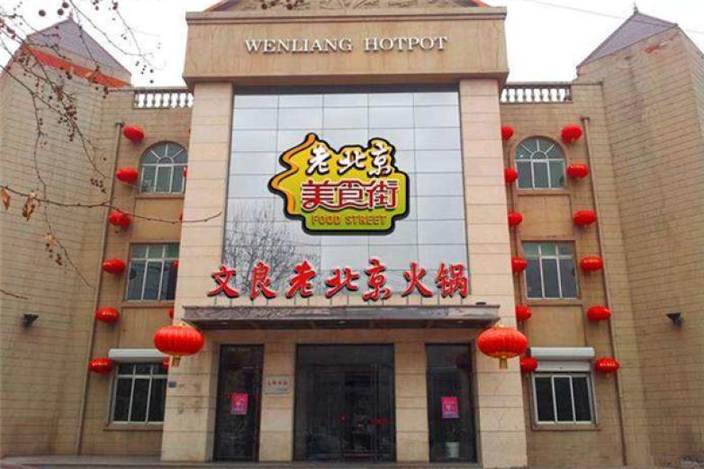 文良老北京火锅加盟