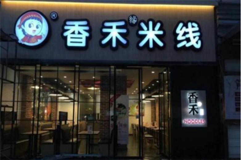 香禾缘米线加盟