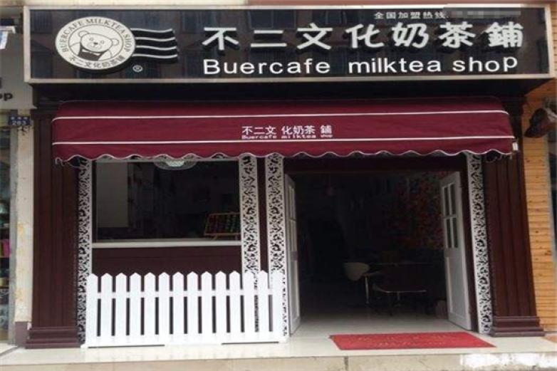 不二文化奶茶加盟