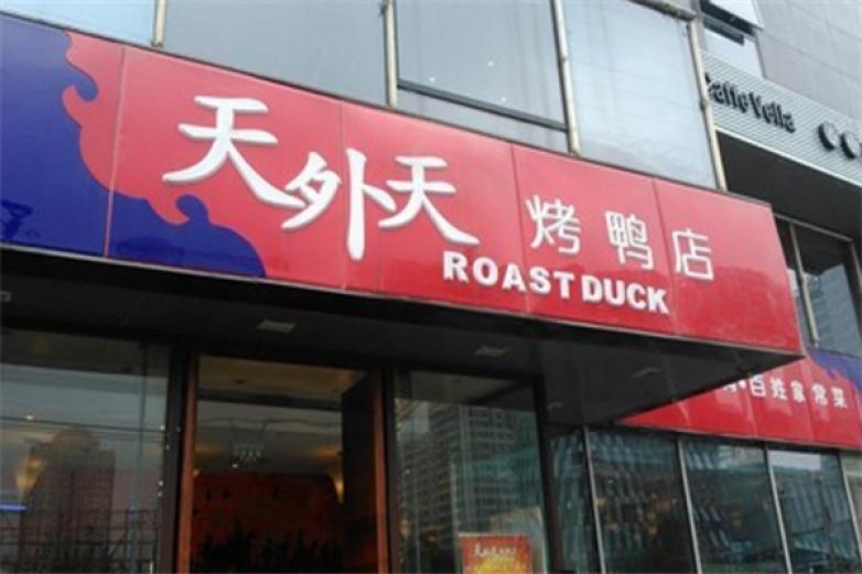 天外天烤鸭加盟