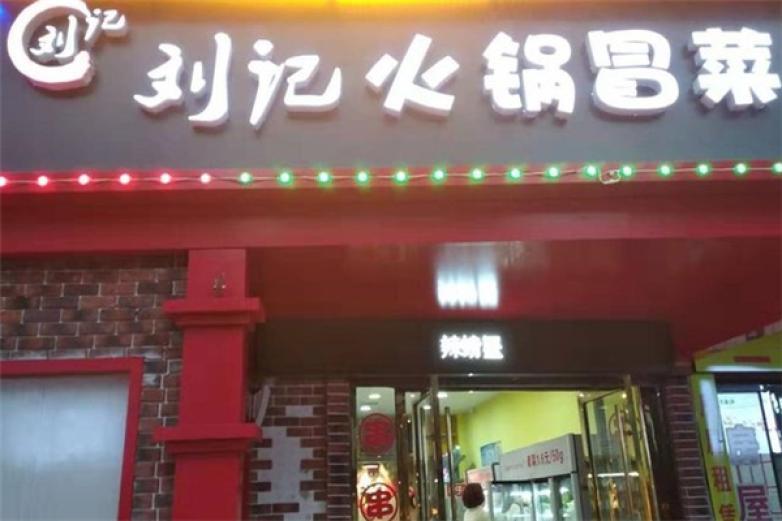 刘记冒菜加盟