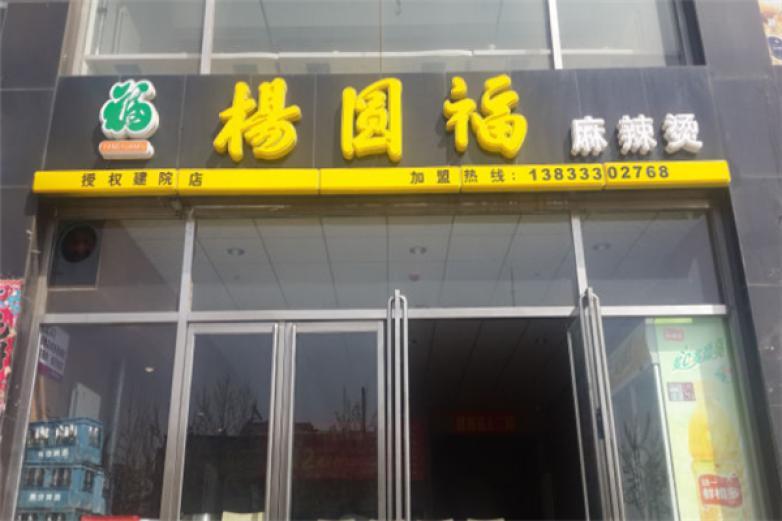 杨圆福麻辣烫加盟