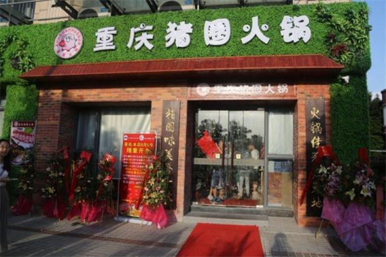 重庆猪圈火锅加盟