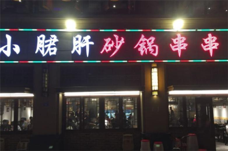 百味記小郡肝砂罐串串加盟