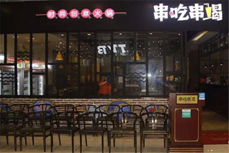 串吃串喝串串香加盟